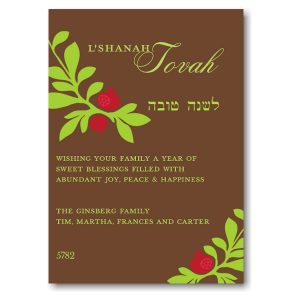 Pomegranate Vines on Brown Jewish New Year Card Icon