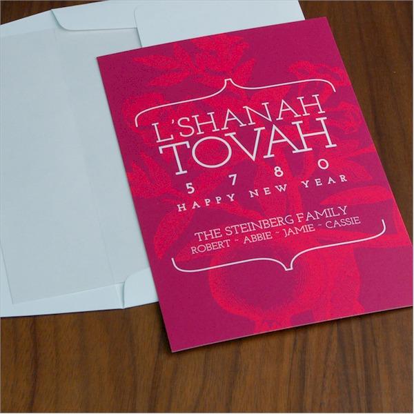 L'Shanah Tovah Jewish New Year Card