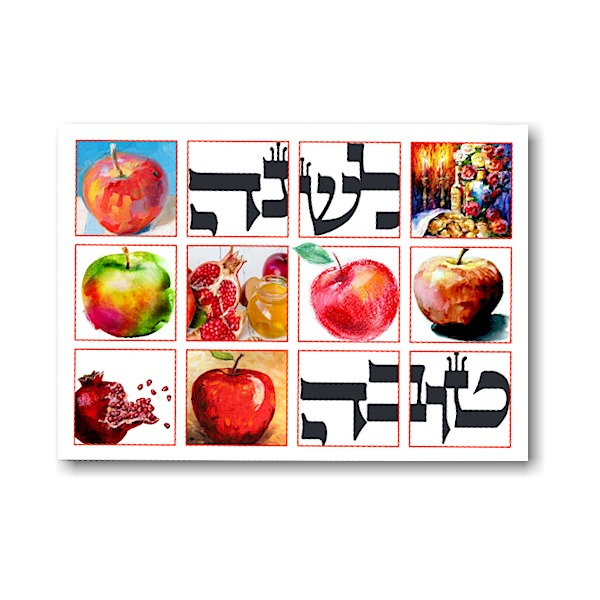Boxes of Tradition Jewish New Year Card Icon