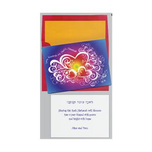 From the Heart Jewish New Year Card
