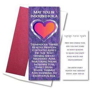 May You Be Inscribed II Jewish New Year Card