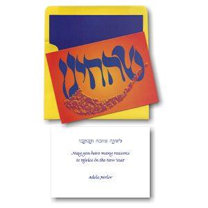 Shehecheyanu Blessing Jewish New Year Card