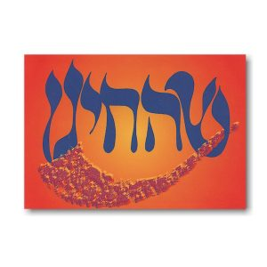 Shehecheyanu Blessing Jewish New Year Card Icon
