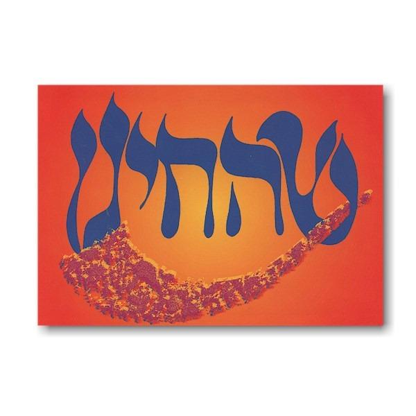 Shehecheyanu Blessing Jewish New Year Card Icon