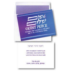 Sim Shalom Prayer Jewish New Year Card