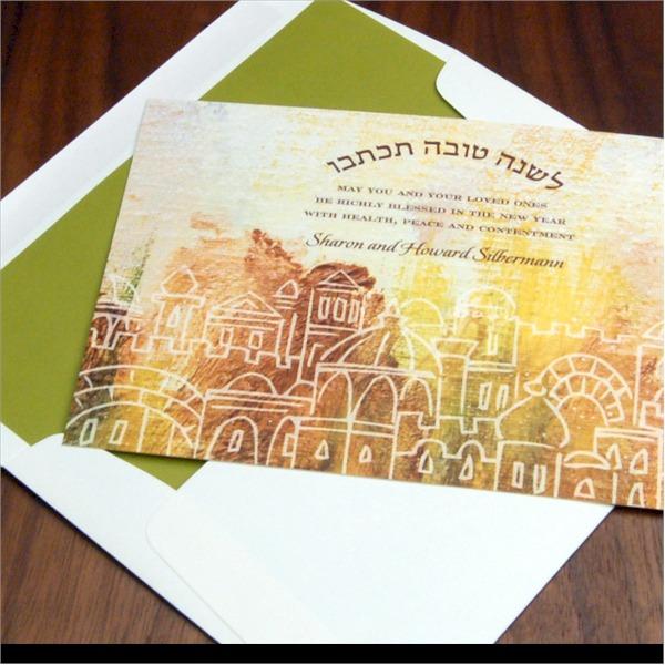 Sunset Canvas Jewish New Year Card
