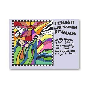 Tekiah Shevarim Teruah Jewish New Year Card Icon